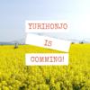 『秋田県由利本荘フェア』開催です!【終了】
