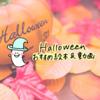 「Halloween(ハロウィン)」に楽しめる英語絵本と子どもと歌えるおすすめ英語歌&無料動画