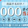 [終了しました]期間限定!1000ポイントが当たる♡お得なキャンペーン START!!