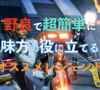 "【Apex Legends】野良で""超簡単に役に立てる""おすすめレジェンド"