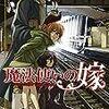 ヤマザキコレ「魔法使いの嫁」 7巻