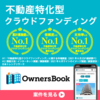 OwnersBookへの投資は危険がありすぎる