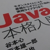 『Java本格入門』を読みました #アクロ本 #Java本格入門