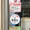 船橋MOREベジ協力店になりました。
