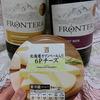 【安うまセブンワイン】フロンテラ2本買うと6Pチーズ1箱もらえるキャンペーンを実際に体験してみた(6/30まで)
