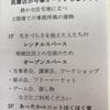 ほくほく堂 筑摩店 紹介