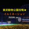 東武動物公園攻略★2020年 ♪ イルミネーション情報まとめ