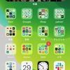 iOS14になって気に入っているウィジェット