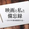 映画と私と備忘録 〜2019年劇場鑑賞作品〜