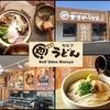 【オススメ5店】丸亀・坂出・宇多津・善通寺・多度津(香川)にあるうどんが人気のお店
