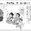 (1コマ0068話)アイアム ア ヒーロー!