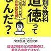 道徳教材「中断読み」を 都内教員ら本出版 - 東京新聞(2018年3月6日)