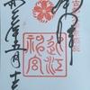 御朱印集め 近江神宮(Oumijingu):滋賀