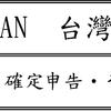 台湾確定申告で書き始める1年ぶりの文章