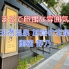 【宿泊記】ドーミーイン系列 加賀の宝泉 御宿 野乃 ビジネスホテルとは思えない豪華さ!