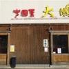 『大鵬』京都、二条で美味しい中華料理