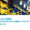 Azure Infra Day 前夜祭 - MSTechNight #13
