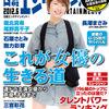 """<span itemprop=""""headline"""">人気女優ランキング30(「日経エンターテインメント誌」6月号)</span>"""