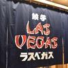 【福岡旅行】おすすめグルメ 餃子のラスベガス Yorgo 天神・大名エリア