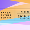 【イベント】KANSAI FUTURE SUMMIT
