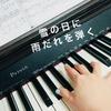 ピアノ練習のスランプ打開