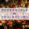 【ドイツ】クリスマスマーケットinエスリンゲン