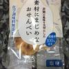 金吾堂の素材にまじめなおせんべいが化学調味料無添加で美味しい!