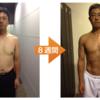 体脂肪率を一桁にする方法『44歳男性の驚きのビフォーアフター公開』
