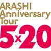 【嵐】「5×20」5/18 札幌2日目レポ・セトリ