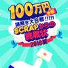 【2018】謎解き大合戦 SCRAPからの挑戦状を完全ネタバレ解説!