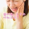 歯が痛いときの対処法は?