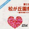 松が丘園祭~銀河の森フェスタ~10月26日開催!
