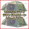 Coleman ( コールマン ) ラウンドスクリーン2ルームハウス 我が家のキャンプギア紹介 No.1