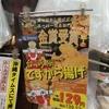 【沖縄】ユニオン・「台湾のジーパイ風」の唐揚げ『ですから唐揚げ』で台湾を思い出す