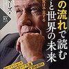『お金の流れで読む日本と世界の未来』(著:ジム・ロジャーズ)を読んだ感想