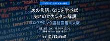 2/28開催:次の言語、なにを学べば良いのかカンタン解説。プログラミング言語図鑑@大阪