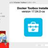 Dockerのインストール mac