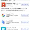 【iPhone】Wunderlist がなかなかサービス終了しない?/別にそれでも良いのだけれど