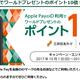 ANA VISAカードが「Apple Pay」(iD)で3.7%マイル還元の大型キャンペーン(2017/10~2018/1)