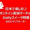 日本で楽しむ・オンライン英国マーケット♪ 英国の人気Dailyスイーツ
