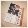 【日本を知るための100冊】006:高遠弘美『七世竹本住大夫 限りなき藝の道』  〜年齢を重ねることで到達できる領域について。