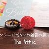 フランスの雑貨やビンテージボタンの展示会The Attic展が可愛いくて癒される!