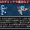 蒼き雷霆 ガンヴォルトの8bit版?!3DSで「マイティガンヴォルト」が電撃配信!