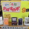 ジャンル別おすすめ本の展示が9類(文学)にかわりました!