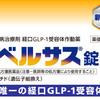 初の経口GLP-1 受容体作動薬のリベルサスについて