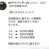 【DIY豆知識 387】『アンテナ』について 8