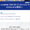 ANA 機内WiFiが思いのほか快適で便利