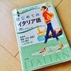 はじめてのイタリア語 基本の発音・文法・会話がこれ1冊でしっかり学べる(CD付き)