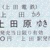上田電鉄  硬券乗車券