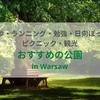 【ワルシャワ】おすすめの公園 3選|日曜日の散歩にもちょうど良い所!